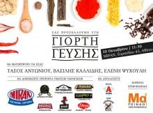 Ελάτε στη γιορτή της γεύσης – Βασίλης Καλλίδης και Ελένη Ψυχούλη μαγειρεύουν εκλεκτούς μεζέδες (10/10)
